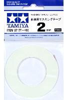 タミヤメイクアップ材曲線用マスキングテープ (2mm)
