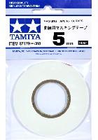 タミヤメイクアップ材曲線用マスキングテープ (5mm)