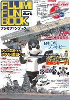 モデルアート臨時増刊フジミ ファンブック (特別付録:1/3000 戦艦大和 最終時)