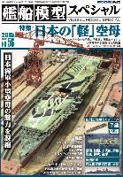 モデルアート艦船模型スペシャル艦船模型スペシャル No.56 日本の軽空母