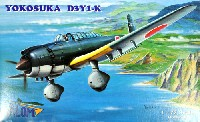 バロムモデル1/72 エアクラフト プラモデル空技廠 D3Y1-K 艦上爆撃機 明星