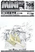 紙でコロコロ1/144 ミニミニタリーフィギュア97式軽装甲車 (テケ車)