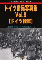 ドイツ 歩兵写真集 Vol.3 ドイツ陸軍