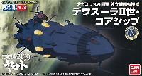 バンダイ宇宙戦艦ヤマト2199 メカコレクションデウスーラ 2世 コアシップ
