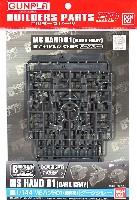 バンダイビルダーズパーツMSハンド 01 (連邦系) (ダークグレー)