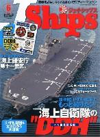 イカロス出版JシップスJシップス Vol.62