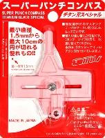 スーパーパンチコンパス チタン刃スペシャル (いちご色)