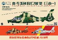 キティホーク1/48 ミリタリーエアクラフト プラモデル直昇-9 (Z-9)