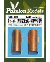 パッションモデルズ1/35 シリーズティーガー 1型 排気管カバー 中期型/後期型