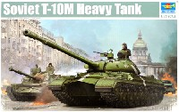 トランペッター1/35 AFVシリーズソビエト T-10M 重戦車