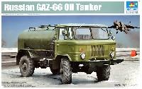 トランペッター1/35 AFVシリーズロシア GAZ-66 燃料給油トラック