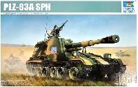 トランペッター1/35 AFVシリーズ中国 83式 152mm自走榴弾砲