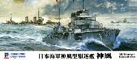 ピットロード1/700 スカイウェーブ W シリーズ日本海軍 神風型駆逐艦 神風 (特殊潜航艇 海龍 2隻付属)
