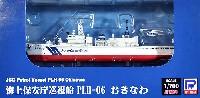 ピットロード塗装済完成品モデル海上保安庁 つがる型巡視船 PLH-06 おきなわ
