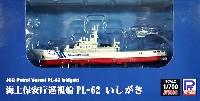 ピットロード塗装済完成品モデル海上保安庁 つがる型巡視船 PLH-62 いしがき