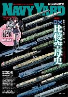 大日本絵画ネイビーヤードネイビーヤード Vol.29 模型で見る、模型で知る 太平洋戦争間の日米比較戦艦史