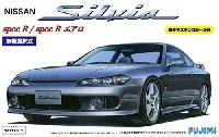 フジミ1/24 インチアップシリーズニッサン シルビア スペックR / スペックR エアロ (S15)