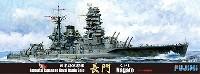 日本海軍 戦艦 長門 レイテ沖海戦時