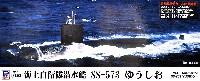 ピットロード1/350 スカイウェーブ JB シリーズ海上自衛隊潜水艦 SS-573 ゆうしお (同型艦用デカール付)