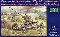 ロシア K-61 37mm 対空機関砲 初期型