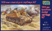 ユニモデル1/72 AFVキットアメリカ M7 105mm自走砲 プリースト