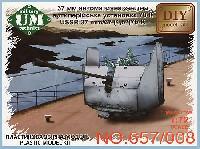 ユニモデル1/72 AFVキットロシア 70-K 37mm 艦載対空機関砲 (防盾付)