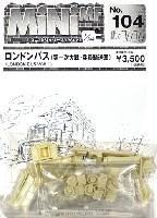 紙でコロコロ1/144 ミニミニタリーフィギュアロンドンバス (第1次大戦 兵員輸送車)