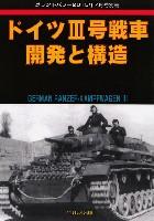 ドイツ 3号戦車 開発と構造
