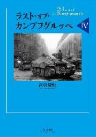 大日本絵画戦車関連書籍ラスト・オブ・カンプフグルッペ 4