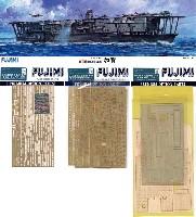 フジミ1/350 艦船モデル日本海軍 航空母艦 加賀 フルセット (キット+エッチング+木甲板)