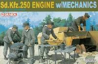 Sd.Kfz.250 エンジン w/整備兵セット
