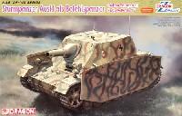 ドイツ 突撃榴弾砲 ブルムベア 指揮車 w/ツィメリットコーティング