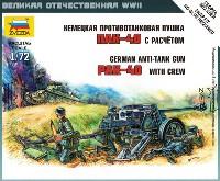 ズベズダART OF TACTICドイツ 対戦車砲 Pak40 w/クルー