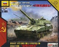 ズベズダART OF TACTIC HOT WARソビエト 122mm自走榴弾砲 グヴォズジーカ