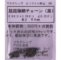 超超極細チェーン (黒) (50cm) (直径0.20mm) (0.9mm×1.15mm)