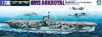 アオシマ1/700 ウォーターラインシリーズ英国海軍 航空母艦 アークロイヤル 1939 (竣工時)