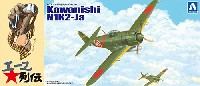 アオシマ1/72 エース列伝川西 紫電改 第343航空隊戦闘 701 維新隊