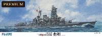 フジミ1/350 艦船モデル旧日本海軍 高速戦艦 金剛 プレミアム