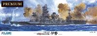 フジミ1/350 艦船モデル旧日本海軍 航空戦艦 伊勢 プレミアム
