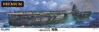 フジミ1/350 艦船モデル旧日本海軍 航空母艦 瑞鶴 プレミアム