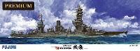 フジミ1/350 艦船モデル旧日本海軍 戦艦 扶桑 プレミアム