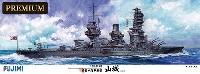 フジミ1/350 艦船モデル旧日本海軍 戦艦 山城 プレミアム