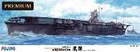 フジミ1/350 艦船モデル旧日本海軍航空母艦 飛龍 プレミアム