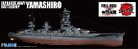 フジミ1/700 帝国海軍シリーズ日本海軍 戦艦 山城 (フルハルモデル)