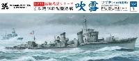 日本海軍 特型駆逐艦 吹雪 (1941)