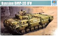 ロシア BMP-2D 歩兵戦闘車