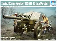 トランペッター1/35 AFVシリーズソビエト 122mm榴弾砲 M-30 後期型