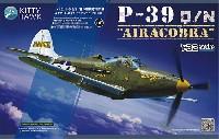キティホーク1/32 エアモデルP-39Q/N エアコブラ
