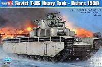 ホビーボス1/35 ファイティングビークル シリーズソビエト T-35 重戦車 1938年以前生産型