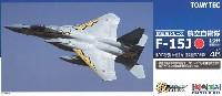 トミーテック技MIX航空自衛隊 F-15J イーグル 第306飛行隊 (小松基地 空自創設60周年)